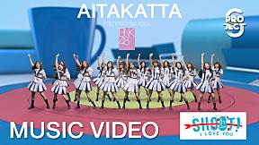 MV Aitakatta (อยากจะได้พบเธอ) BNK48 Ost. Shoot! I Love You ปิ้ว! ยิงปิ๊งเธอ