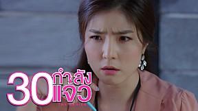 ภาษาไทยไม่ใช่อุปสรรคของจียอน จริงเหรอ?   30 กำลังแจ๋ว The Series