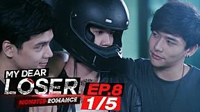 My Dear Loser รักไม่เอาถ่าน ตอน Monster Romance | EP.8 [1\/5]