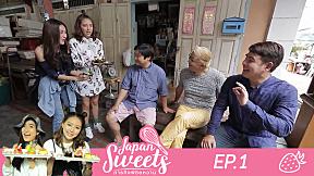 ตัวอย่าง Japan Sweets ภารกิจพิชิตหวาน | EP.1