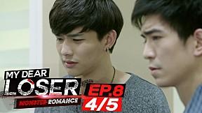 My Dear Loser รักไม่เอาถ่าน ตอน Monster Romance | EP.8 [4\/5]