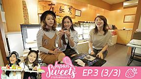 Japan Sweets ภารกิจพิชิตหวาน EP.3 (3\/3)
