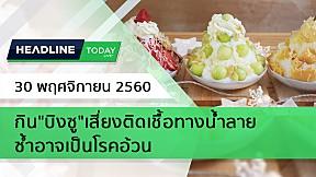 HEADLINE TODAY - กิน\