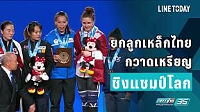 ยกลูกเหล็กไทย กวาดเหรียญชิงแชมป์โลก