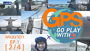 GPS : แคนนาดา EP.1 [2\/4]