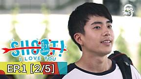 Project S The Series | Shoot! I Love You ปิ้ว! ยิงปิ๊งเธอ EP.1 [2\/5]