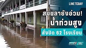 สงขลายังอ่วม! น้ำท่วมสูง สั่งปิด 62 โรงเรียน