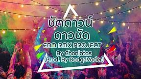 ชัตดาวน์ ดาวชัด (EDM RMX Project by Chonlatas)