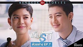 ตัวอย่าง Bangkok รัก Stories ตอน เก็บรัก EP.7