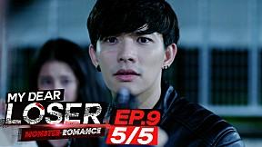 My Dear Loser รักไม่เอาถ่าน ตอน Monster Romance | EP.9 [5\/5]