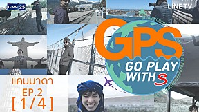 GPS : แคนนาดา EP.2 [1\/4]