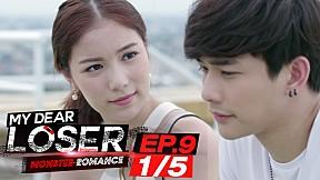 My Dear Loser รักไม่เอาถ่าน ตอน Monster Romance | EP.9 [1\/5]