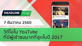 HEADLINE TODAY - วิดีโอใน YouTube ที่มีผู้เข้าชมมากที่สุดในปี 2017