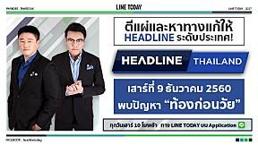 HEADLINE THAILAND 6 - ท้องก่อนวัย..แก้ไขอย่างไรดี? [FULL]