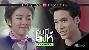 ตัวอย่าง Bangkok รัก Stories ตอน คนมีเสน่ห์ EP.7