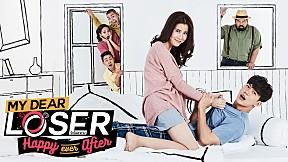 Trailer My Dear Loser รักไม่เอาถ่าน ตอน Happy Ever After