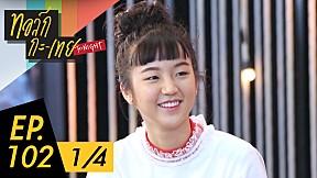 ทอล์ก-กะ-เทย Tonight | EP.102 แขกรับเชิญ 'ต้าเหนิง กัญญาวีร์, มอส The Face Men Thailand' [1\/4]