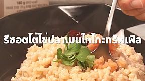 รีซอตโต้ไข่ปลาเมนไทโกะทรัฟเฟิล