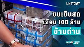 ขนเงินสดเกือบ 100 ล้านข้ามด่าน