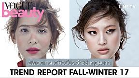 Trend Report Fall-Winter 17 - อัพเดตเทรนด์บิวตี้ประจำซีซั่นฤดูหนาว ให้คุณได้นำเทรนด์กันก่อนใคร!