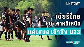 เชียร์ไทยชนะเกาหลีเหนือ แค่เสมอเข้าชิง U23