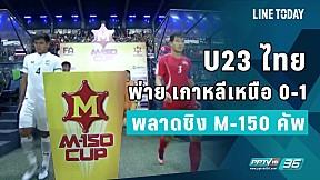 U23 ไทย พ่าย เกาหลีเหนือ 0-1 พลาดชิง M-150 คัพ