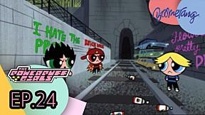 Highlight The Powerpuff Girls พาวเวอร์พัฟฟ์เกิลส์ | EP.24
