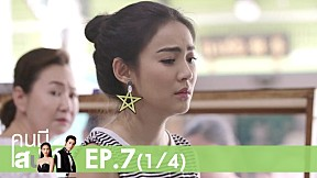Bangkok รัก Stories   คนมีเสน่ห์ EP.7 [1\/4]