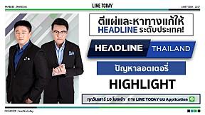 [HIGHLIGHT] HEADLINE THAILAND 7 - ลอตเตอรี่ไทย..แก้ไขอย่างไรดี?