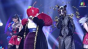 ผู้สาวขาเลาะ - หน้ากากแอปเปิ้ล Feat. หน้ากากเสือดาว