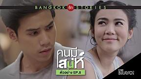 ตัวอย่าง Bangkok รัก Stories ตอน คนมีเสน่ห์ EP.8