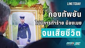กองทัพยันไม่มีการทำร้าย น้องเมยจนเสียชีวิต