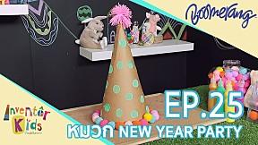 Inventor Kids บ้านแห่งจิตนาการ | EP.25 หมวก New Year Party