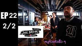 Jailbreak | EP.22 Jail Break VS Praya, Phanthila, Golf Pichaya [2\/2]