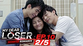 My Dear Loser รักไม่เอาถ่าน ตอน Monster Romance | EP.10 [2\/5] ตอนจบ