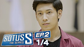 Sotus S The Series | EP.2 [1\/4]