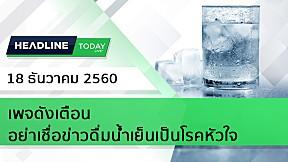 HEADLINE TODAY - เพจดังเตือน อย่าเชื่อข่าวดื่มน้ำเย็นเป็นโรคหัวใจ