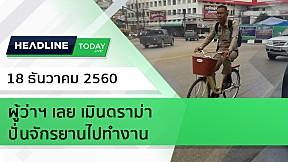HEADLINE TODAY - ผู้ว่าฯ เลย เมินดราม่า ปั่นจักรยานไปทำงาน