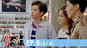 Bangkok รัก Stories | เก็บรัก EP.8 [3\/4]