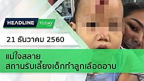 HEADLINE TODAY - แม่ใจสลาย สถานรับเลี้ยงเด็กทำลูกเลือดอาบ
