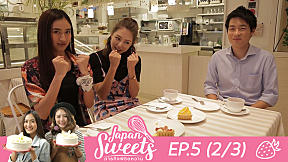 Japan Sweets ภารกิจพิชิตหวาน EP.5 (2\/3)