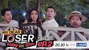 ตัวอย่าง My Dear Loser รักไม่เอาถ่าน ตอน Happy Ever After | EP.2