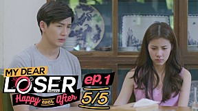 My Dear Loser รักไม่เอาถ่าน ตอน Happy Ever After | EP.1 [5\/5]