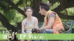 Bangkok รัก Stories | คนมีเสน่ห์ EP.9 [4\/4]