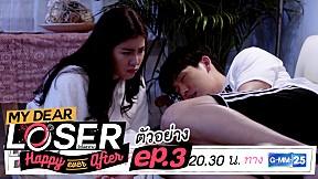 ตัวอย่าง My Dear Loser รักไม่เอาถ่าน ตอน Happy Ever After | EP.3