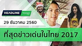 HEADLINE TODAY - ที่สุดข่าวเด่นในไทย 2017
