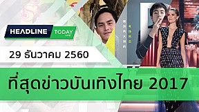 HEADLINE TODAY - ที่สุดข่าวบันเทิงไทย 2017