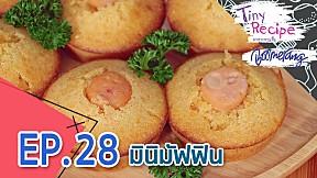 Tiny Recipe อาหารจานจิ๋ว | EP.28 มินิมัฟฟิน
