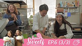 Japan Sweets ภารกิจพิชิตหวาน EP.6 (3\/3)