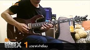 Overdrive Guitar Contest X   หมายเลข 1